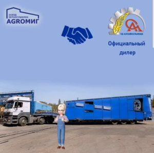 Мы являемся эксклюзивными дилерами завода конвейерных зерносушилок АГРОМИГ.